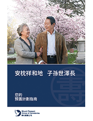 Chinese Brochure